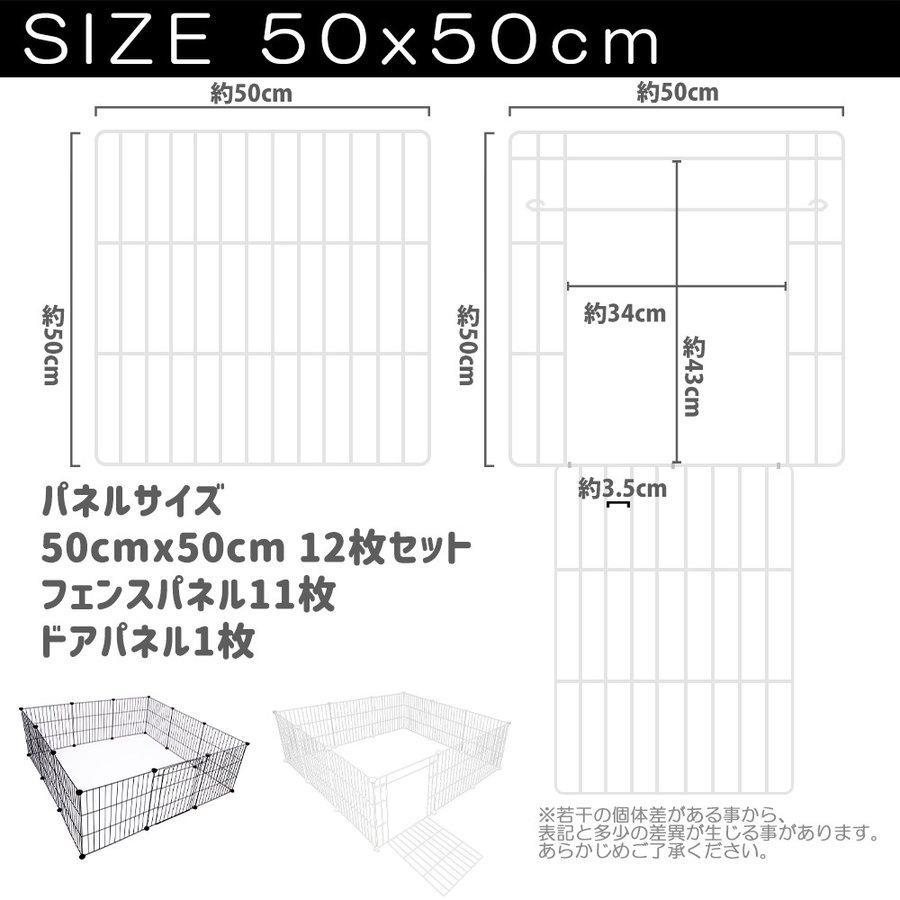 ペットフェンス ドア付 Mesh Fence 50cm×50cm