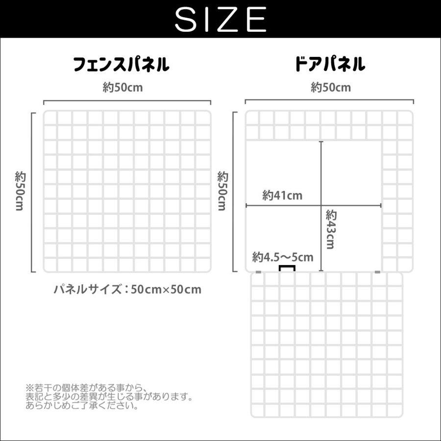 ペットフェンス ドア付 50x50cm網目 12枚セット ブラック