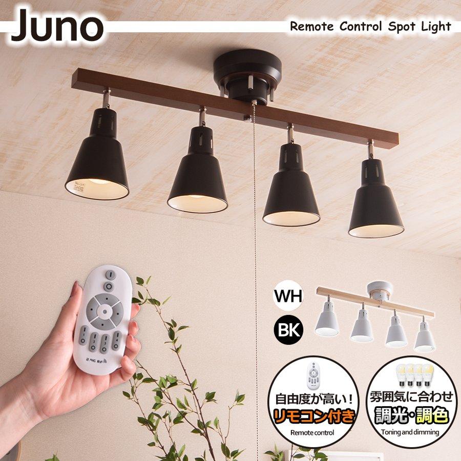 4灯スポットライト Juno(ユーノ)BK