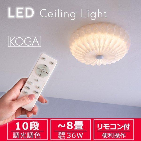 LED花柄シーリングライト koga(コガ)