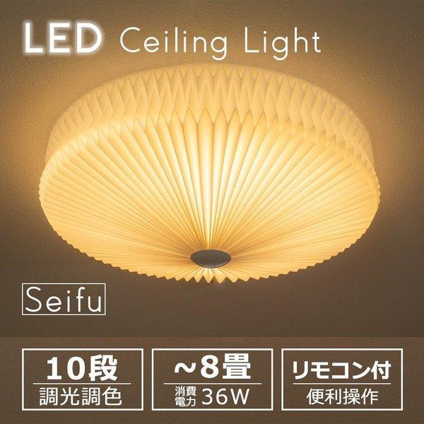 LED シーリングライト Seifu
