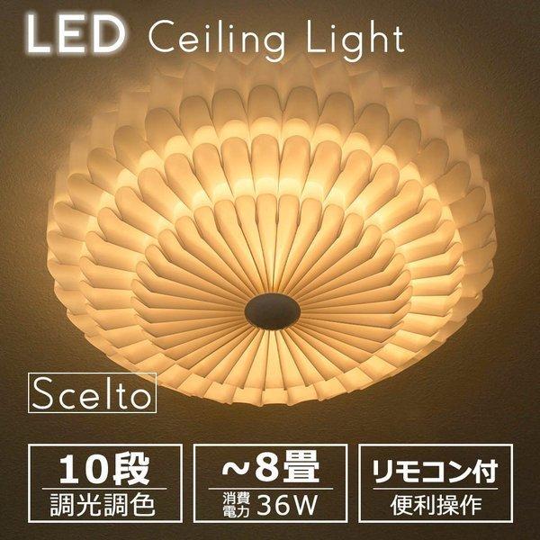 LED シーリングライト Scelto