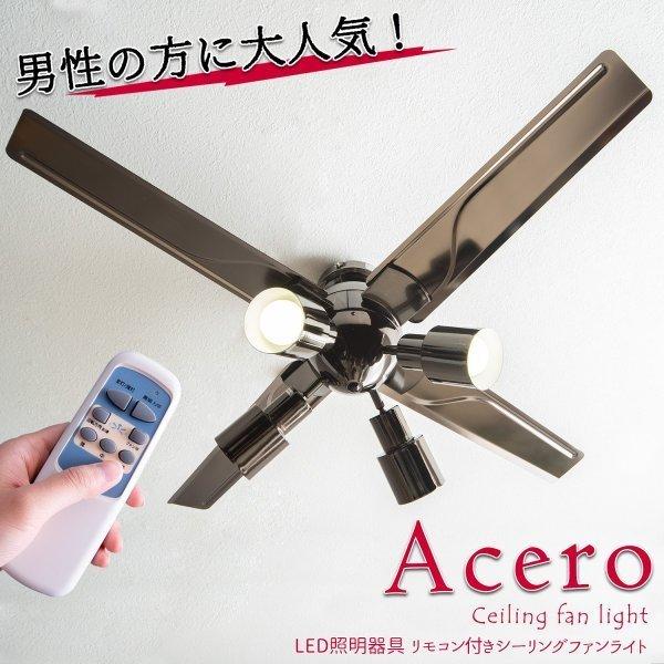 シーリングファンライト Acero (アーチェロ)