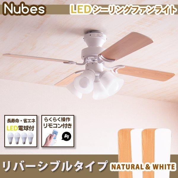 シーリングファンライト Nubes (ヌーベス)