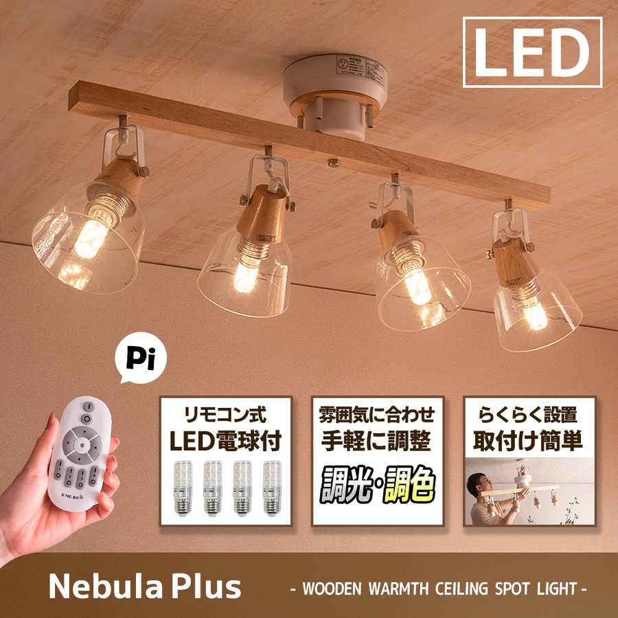4灯シーリングライト Nebula Plus
