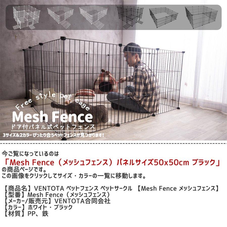 ペットフェンス ドア付 Mesh Fence 50cm×50cm ブラック