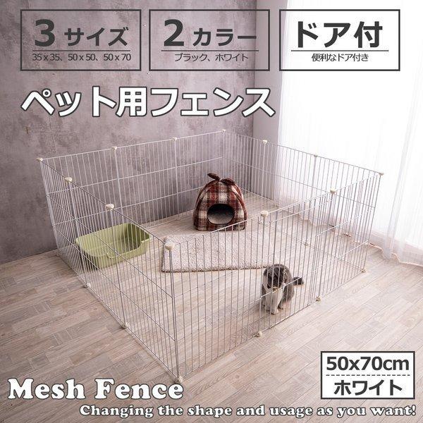 ペットフェンス ドア付 Mesh Fence 50cm×70cm ホワイト