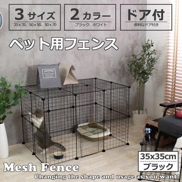 ペットフェンス ドア付 Mesh Fence 35cm×35cm ブラック