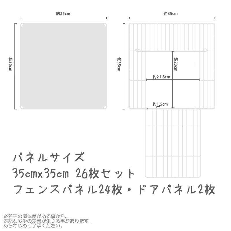 ペットフェンス ドア付 Clear Fence 35cm×35cm クリア