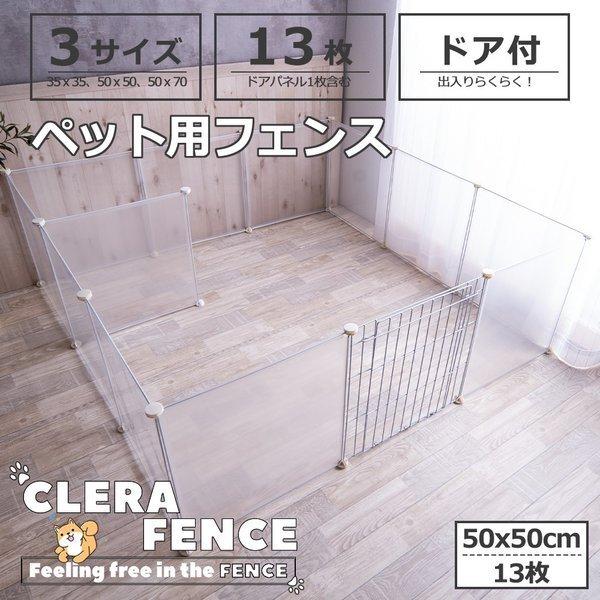 ペットフェンス ドア付 Clear Fence 50cm×50cm クリア