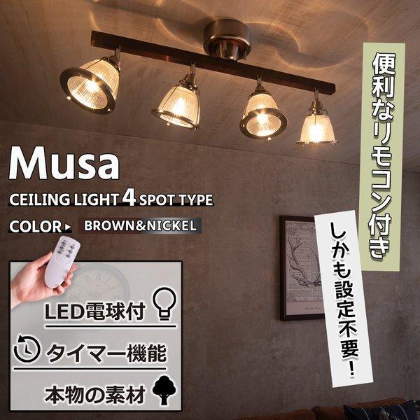 シーリングスポットライト Musa