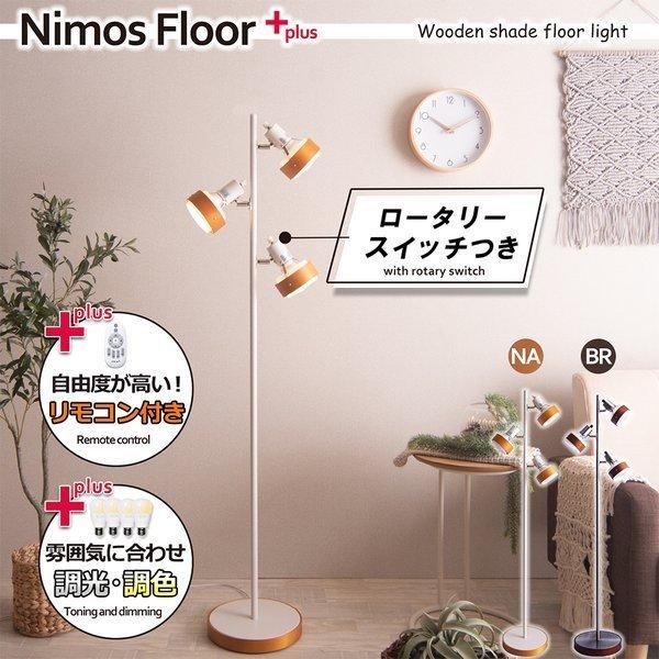 フロアライト NimosPlus WH