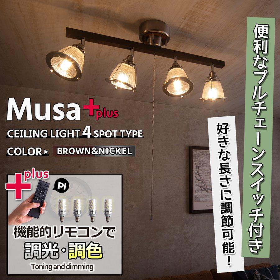 4灯シーリングライト Musa Plus