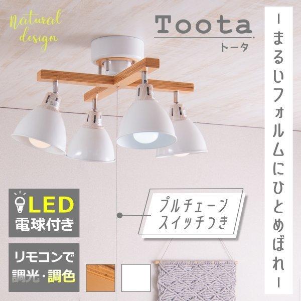 シーリングスポットライト Toota WH