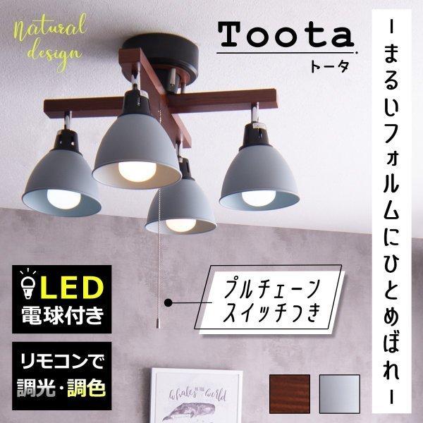 シーリングスポットライト Toota GY