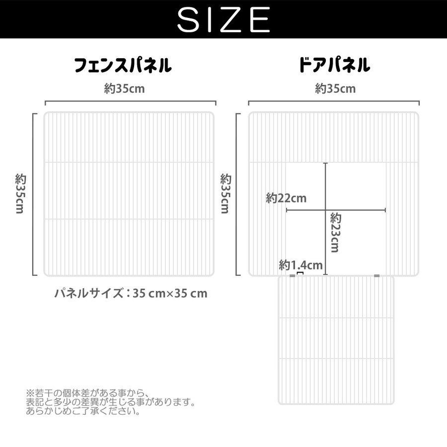 ペットフェンス ドア付 35x35cm網目 26枚セット ブラック