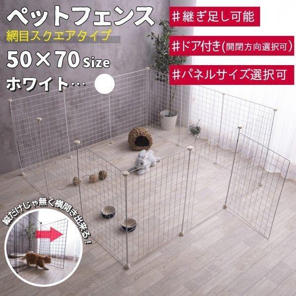 ペットフェンス ドア付 50x70cm網目 12枚セット ホワイト