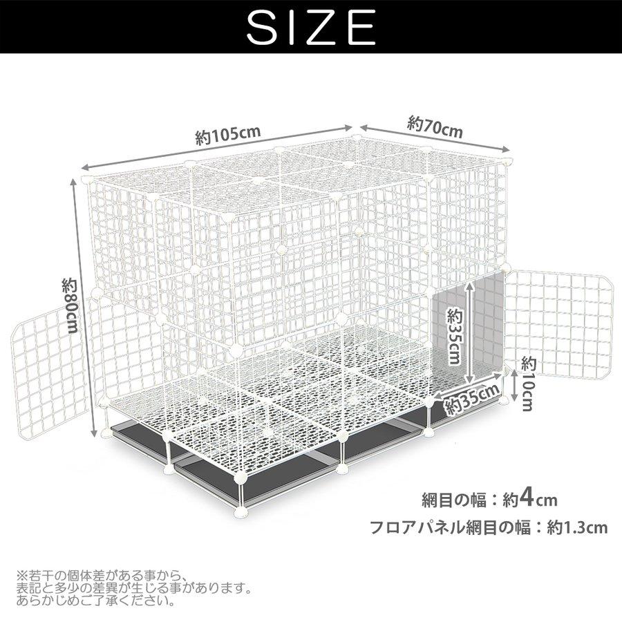 【トレイ6枚付】【スクエアタイプ】ペットケージ ドア付 35x35cm