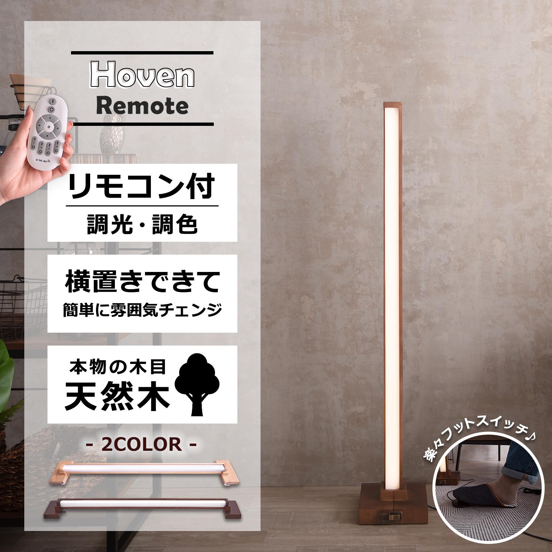 フロアライト Hoven Remote(ホーフェンリモート)
