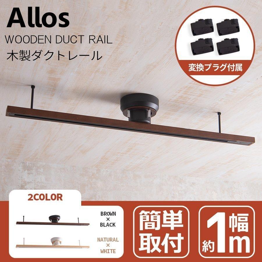 木製ダクトレール Allos (アロス)