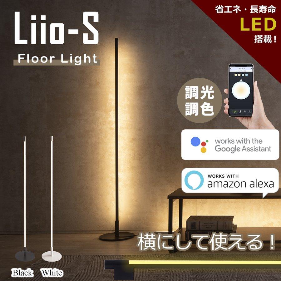 スマート ライト Liio-S (リーオスマート)