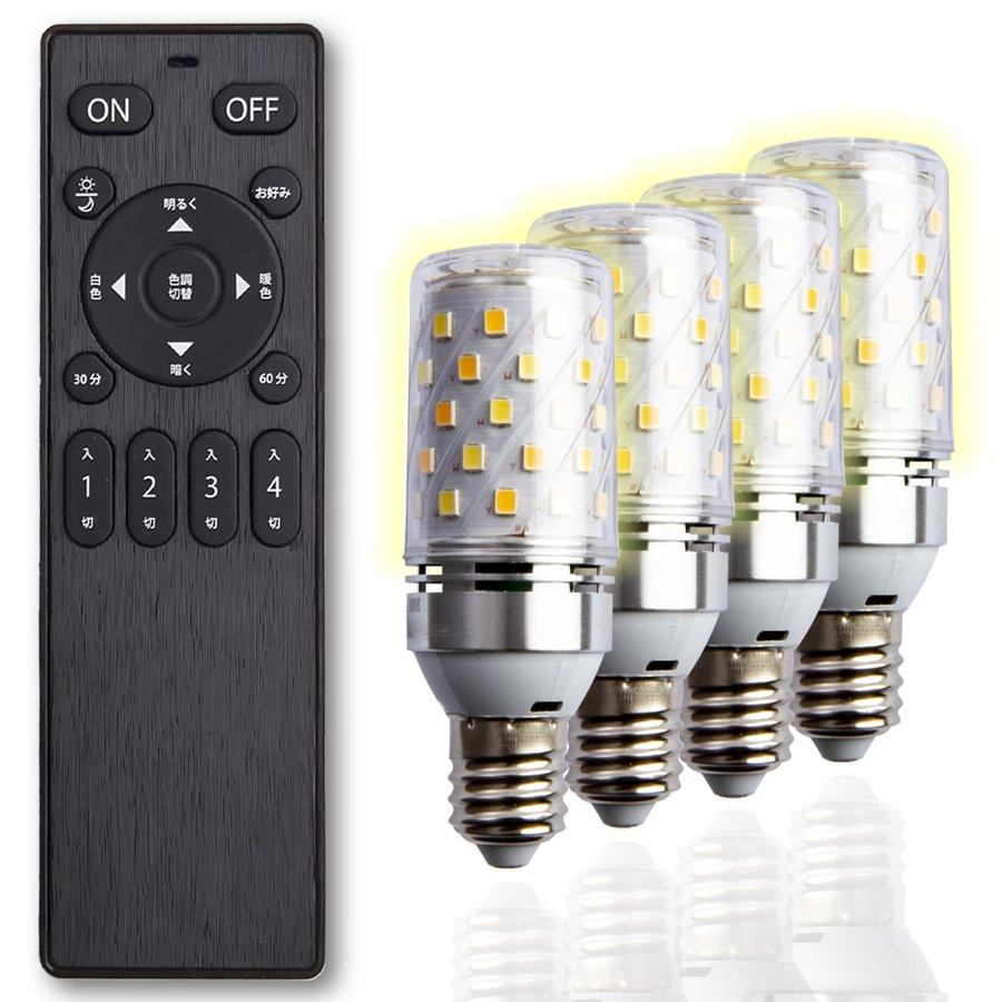 リモコン式電球 Smart bulb II Corn 電球4個・リモコン1個セット
