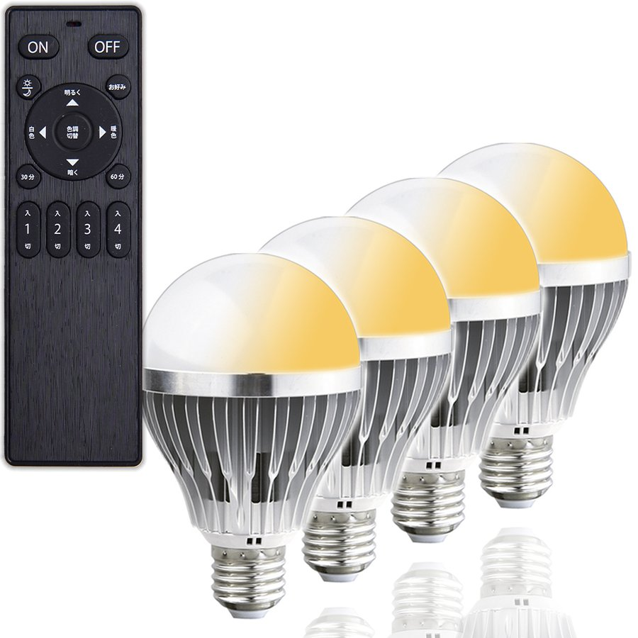 リモコン式電球 Smart Bulb II Bright 電球4個・リモコン1個セット
