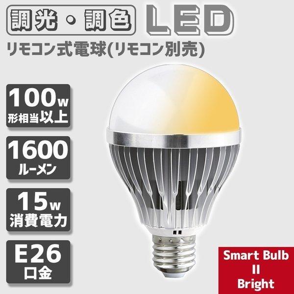 リモコン式電球 Smart Bulb II Bright