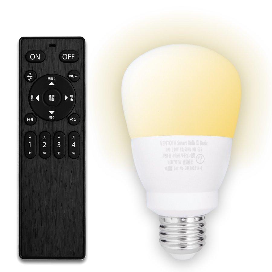 リモコン式電球 Smart Bulb II Basic 電球1個・リモコン1個セット