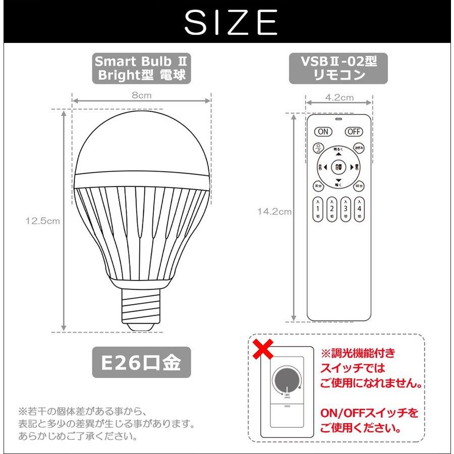 リモコン式電球 Smart Bulb II Bright 電球1個・リモコン1個セット