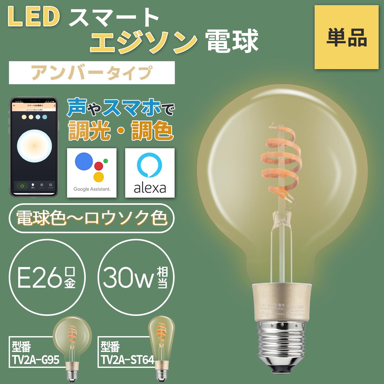 スマートスピーカー Wi Homeアプリ対応 スマート LED電球 アンバータイプ
