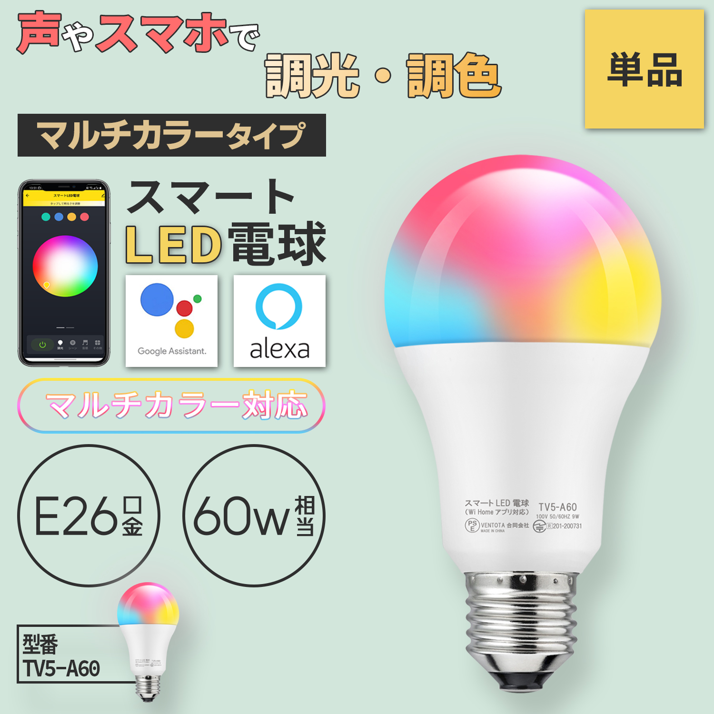 スマートスピーカー Wi Homeアプリ対応 E26 スマート LED電球 マルチカラータイプ