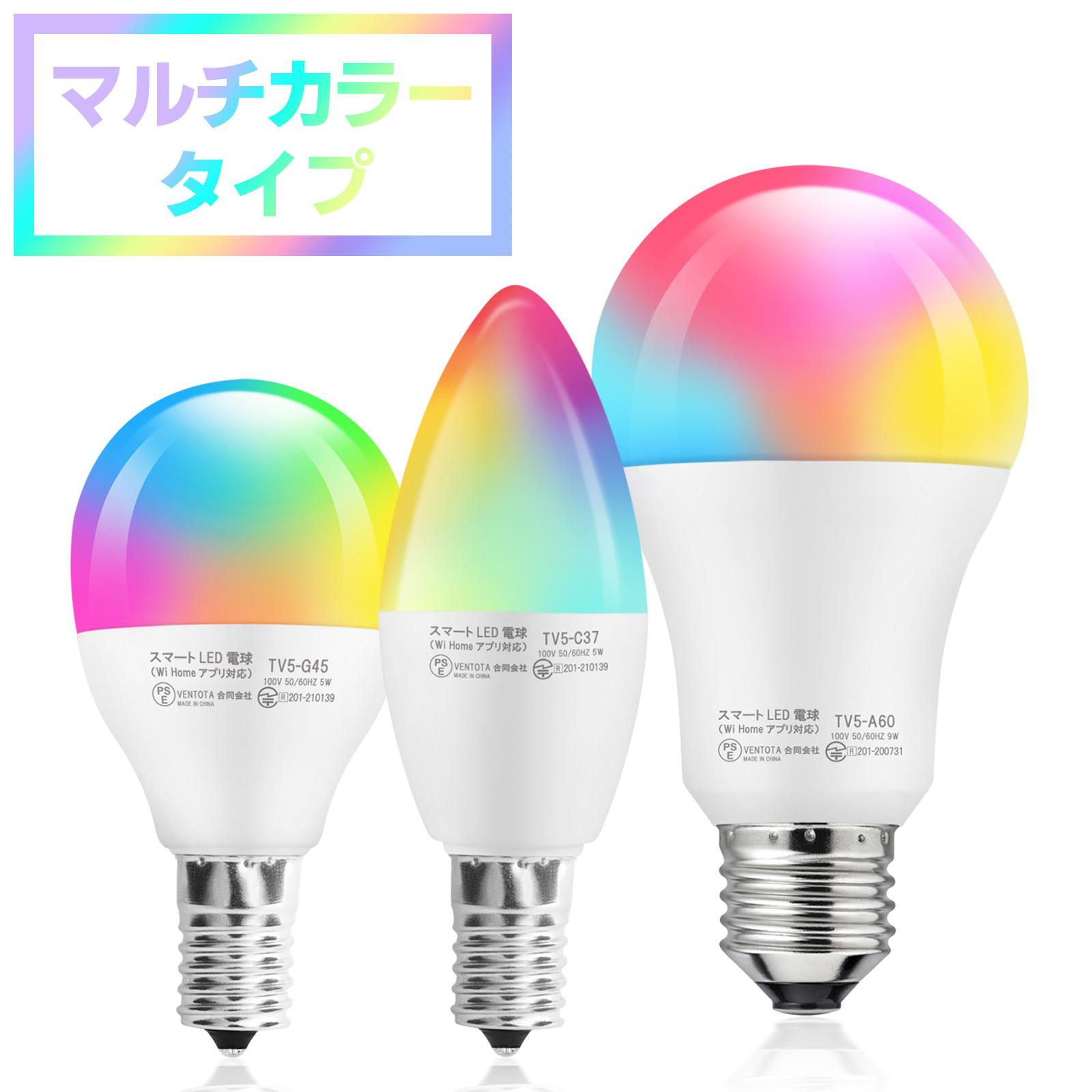 スマートスピーカー Wi Homeアプリ対応 E17 スマート LED電球 マルチカラータイプ